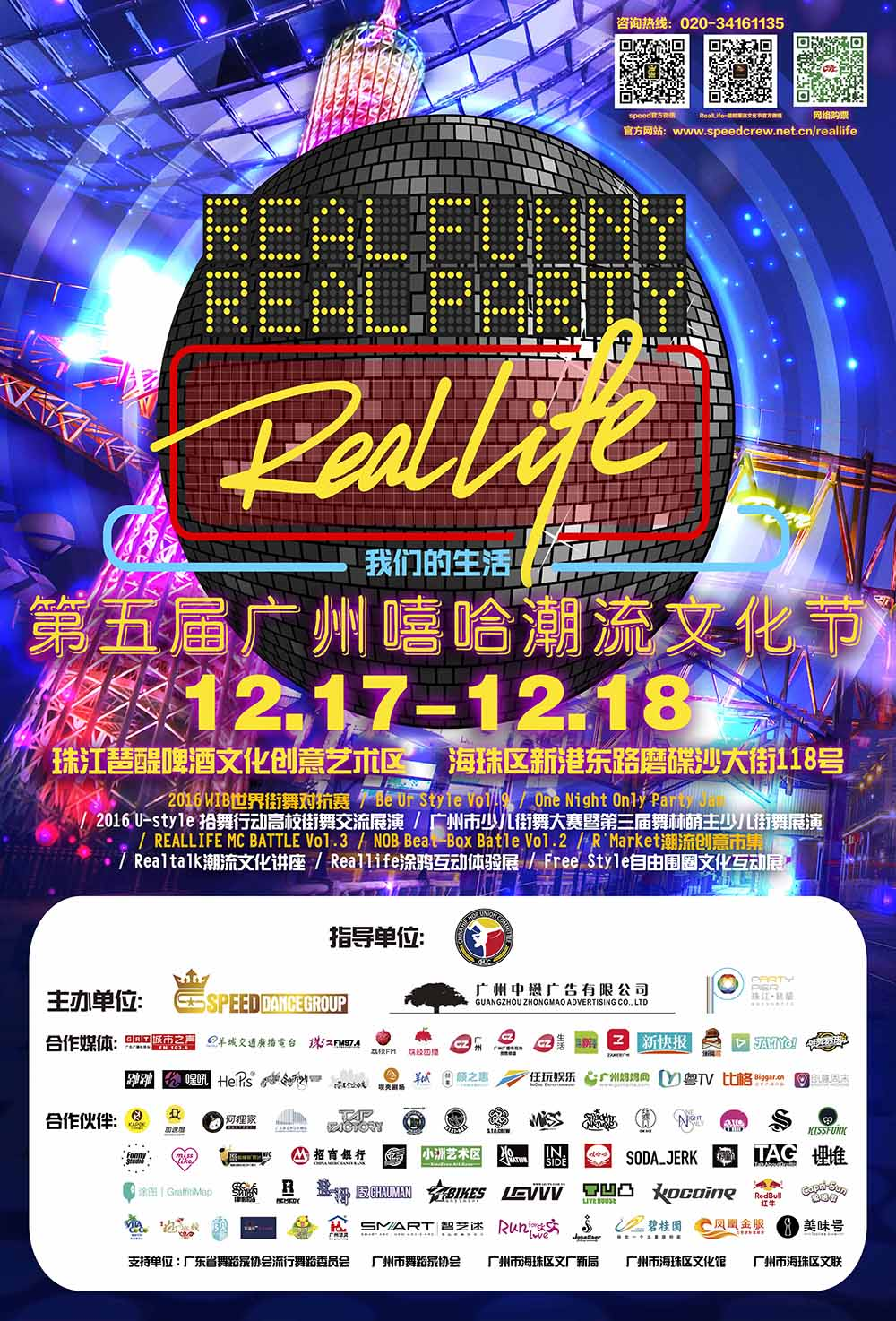 【Reallife新玩法】MCBattleParty×BeatboxBattle×FreestyleCircle